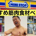 [ミニストップ] コンビニおすすめ筋肉食材ベスト3!