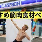 [ローソン] 競輪選手おすすめコンビニで買える筋肉食材ベスト3!