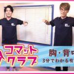 【胸・背中編】3分コマットクラブ【駒田航の筋肉プルプル!!!】