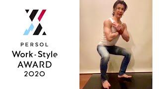 武田真治、芸能生活30年「筋肉」で愛されるまで/PERSOL Work-Style AWARD PR動画