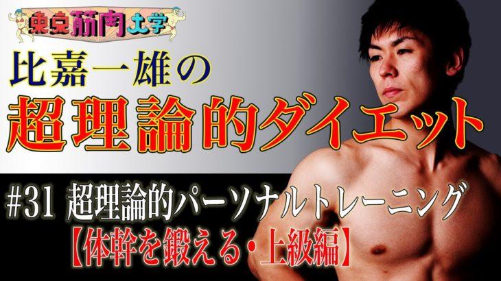 東京筋肉大学#31 超理論的パーソナルトレーニングを無料公開!【体幹を鍛える・上級編】