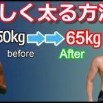 【デブエット】3ヶ月で10キロ体重・筋肉増量に成功した元ガリガリが正しい太り方を徹底解説!