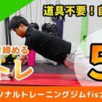 腕の筋肉をバランス良く鍛えて引き締める道具不要のトレーニング5種類
