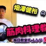 【毎日チャレンジ教室】51日目 畑澤健裕の筋肉食堂