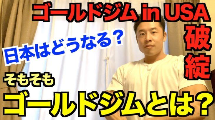 【#60】衝撃ニュース、アメリカのゴールドジム破綻について筋肉取材を敢行しました。日本のジムへの影響は?そもそもゴールドジムって何?を学びましょう。