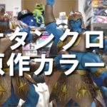CCPキン肉マン サタンクロス 原作カラー【ソフビ sofubi】kinnikuman 筋肉人