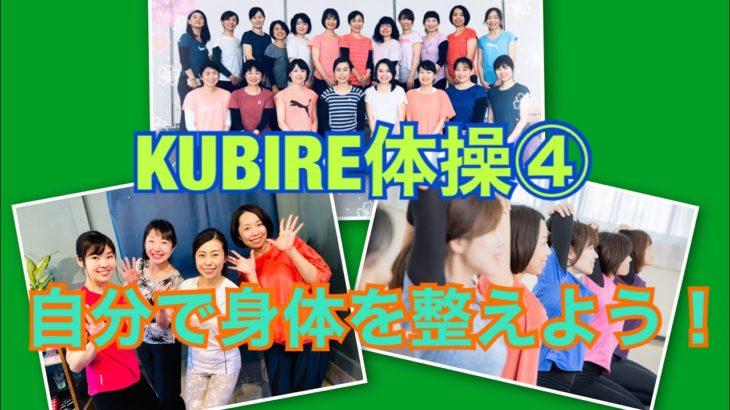 【健康体操・筋トレ女子】KUBIRE体操④筋肉を使いながら身体を整体する体操!最後スタッフからメッセージあります!最後まで観てください!