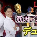 【LIVE】かつけん&フラー「筋肉フレンド」で激熱デュオ【フォートナイト】