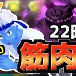 [LIVE]【リングフィットアドベンチャー】筋肉は一生の相棒!!!!!!!!!!!【VTuber】