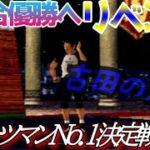 俺たちの筋肉番付 スポーツマンNo.1決定戦で古田が~挑戦~