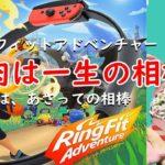 ちぃの初【RingFitAdventure】筋肉は一生の相棒!筋肉痛はあさっての相棒