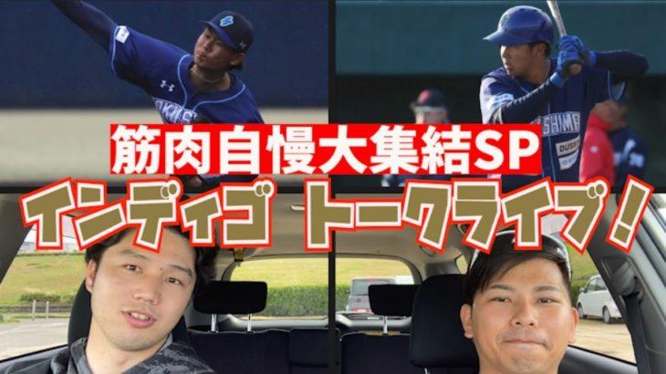 【楢嵜×服部】筋肉自慢大集結SP!インディゴトークライブ第2弾!
