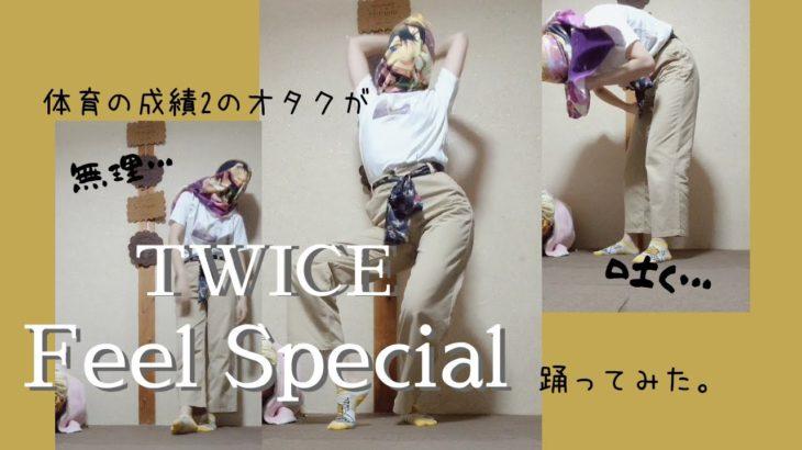 【うちで踊ろう】TWICE  -Feel Special- 体力なし、毎日筋肉痛、オタクが踊ってみた