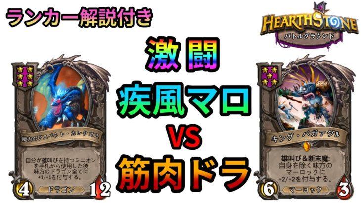 【ハースストーン】激闘!疾風マロ VS 筋肉ドラ【解説付き】
