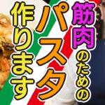筋肉キッチン【ガーリックシュリンプパスタ】mojatube #28