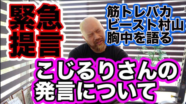 【こじるり】インスタライブでの筋肉発言について急遽動画アップです。