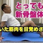 【簡単 新骨盤体操】で眠っていた筋肉を目覚めさせる