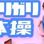 【ガリガリ体操】筋肉体操のライバル番組爆誕!!マッチョの時代はもう古い!