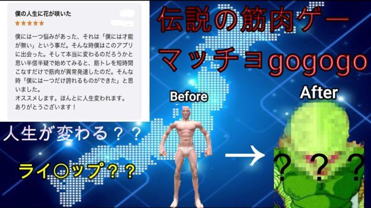 【予想外!】伝説の筋肉ゲーが想像の斜め上をいくぶっ壊れ具合だった【超絶適当ゲーム実況】