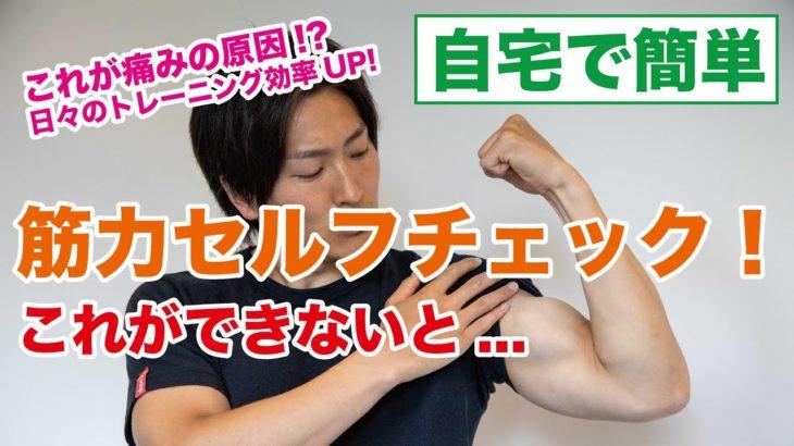 【筋力チェック】女性向け!あなたの筋肉には体を支える力がありますか?