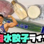 『筋肉水餃子作りライブ』