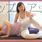 簡単な動きでお尻の筋肉強化&骨盤矯正【クラム】