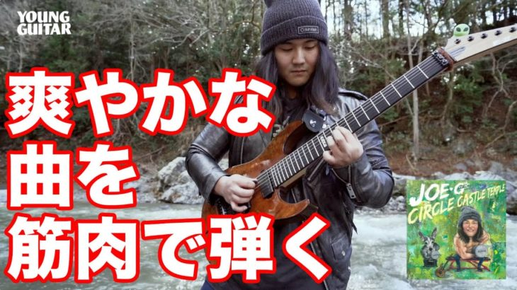 円城寺筋肉ギター道場 番外編 アルバムと本が出ます!