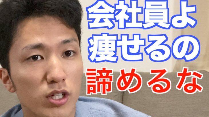 【減量】太った会社員が痩せるための方法を筋肉美日本一を目指すサラリーマンが語る動画【ダイエット】