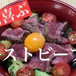 筋肉飯ローストビーフ丼