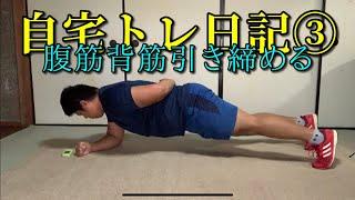 【腹筋】【背筋】【筋肉のバランス】自宅トレーニング日記③