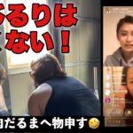 小島瑠璃子が筋トレしか脳がない筋肉だるまをバカにしたことは悪くない! 動画有り (こじるり 炎上 筋トレ インスタライブ うざい)