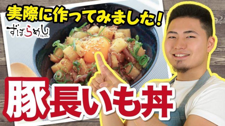 【ズボラ飯】豚長いも丼を筋肉兄貴が実際に作ってみた!【料理動画・簡単レシピ】