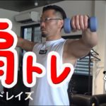 【筋肉研究室】初心者肩トレ【ビルダー直伝】