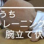 おうちで筋肉トレーニング(腕立て伏せ)