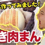 【ズボラ飯】焼き肉まんを筋肉兄貴が実際に作ってみた!【料理動画・簡単レシピ】
