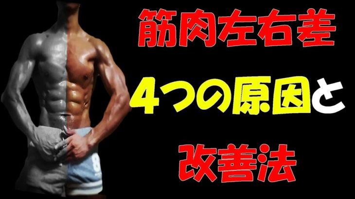 筋肉の左右差の4つの大きな原因、そして改善法!