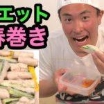 【筋肉飯】簡単!ダイエット生春巻き!