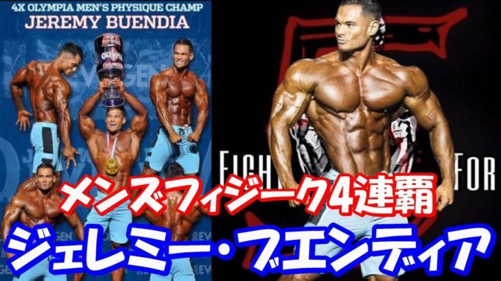 【筋肉紹介】メンズフィジーク4連覇 ジェレミー・ブエンディア【ハトクマ】