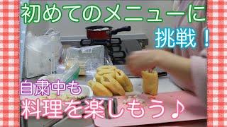 [料理]手探りで初めてのメニュー!筋肉の為のタンパク質多めメニュー♪