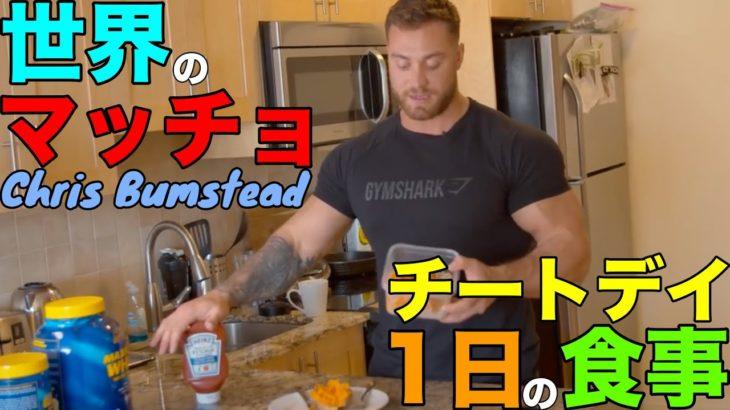 英語も学べるフル食と筋肉に良い食材英会話【筋トレ食事】