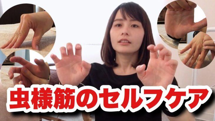 【筋肉】手の虫様筋のセルフケア
