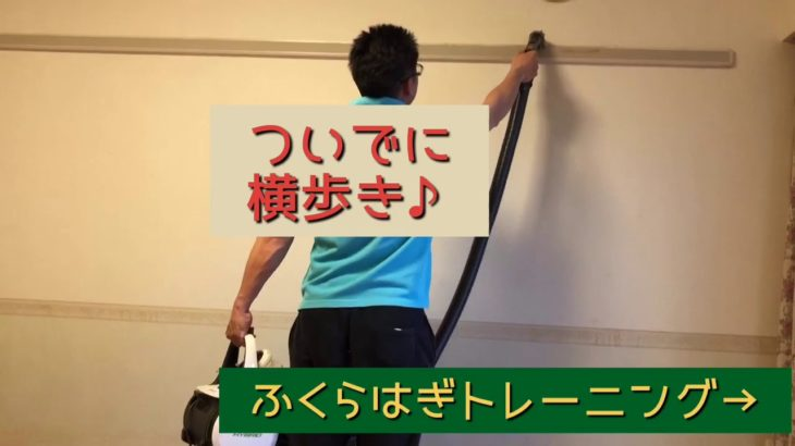 家事と筋肉 掃除機編