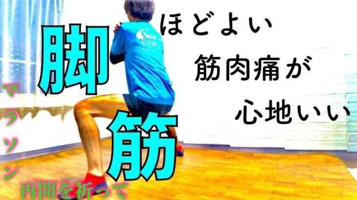 〜マラソン 再開を祈って〜【脚筋祭り】ほどよい筋肉痛が心地いい( ´∀`)