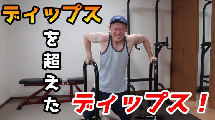 【交互ディップス】筋肉痛必至!やべぇ大胸筋トレーニング