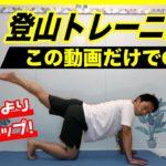 【登山トレーニング】自宅でも登山に必要な筋肉を鍛える! 自粛前より体力と筋力がアップするおすすめトレーニング