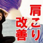 カチカチの肩の筋肉を柔らかくするストレッチ|東京整体サロン