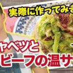 【ズボラ飯】春キャベツとコンビーフの温サラダを筋肉兄貴が実際に作ってみた!【料理動画・簡単レシピ】