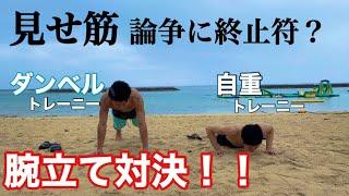 【見せ筋】使えない筋肉?見せ筋論争に終止符!自重vsダンベルの腕立て対決!inマエサトビーチ