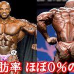 """【衝撃】体脂肪率 """" 0.3% """" の筋肉!? ボディビルの王様 ロニーコールマン【ハトクマ】"""