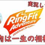 #1【リングフィット】輝く汗!筋肉の躍動!これがリングフィット アドベンチャーだ!!